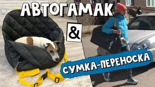 АВТОГАМАК для собаки & СУМКА-ПЕРЕНОСКА для собаки своими руками + ВЫКРОЙКА автогамака