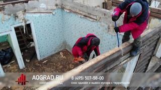 Снос старого частного дома на участке и вывоз мусора. Демонтаж деревянного дома в Пушкино.