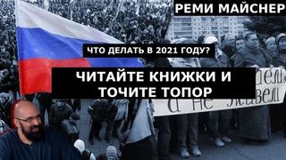 Реми Майснер и Евгений Платонов. Что делать в 2021 году? К чему быть готовым?