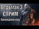 СТРИМ ВЕДЬМАК 3 ДИКАЯ ОХОТА прохождение игры 1