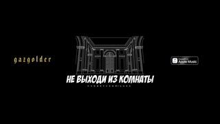 Словетский, LUKA - Не выходи из комнаты