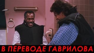 Бомба под унитазом #2 — Смертельное оружие 2 (1989) — Сцена из фильма 5/10