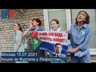 ⭕️ Акция за Фургала у Лефортово | Москва