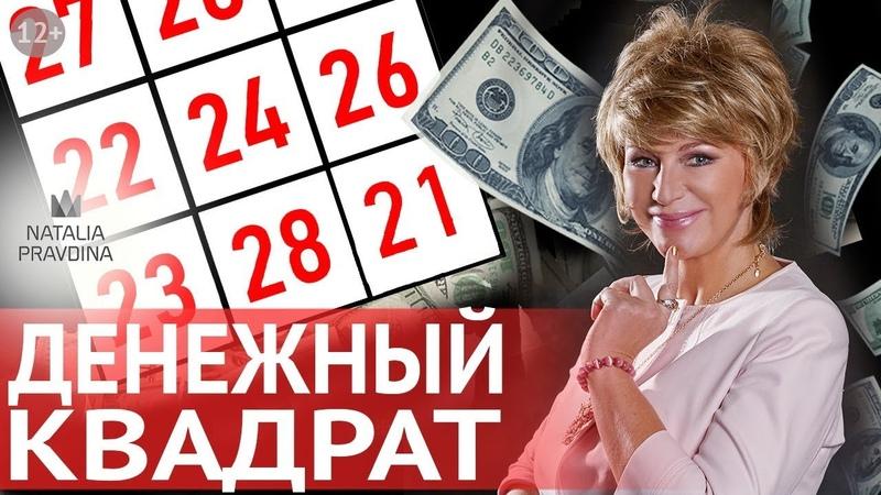 Фен Шуй богатства ✦ Квадрат Куберы для привлечения денег в свою жизнь Наталия Правдина