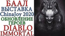 Diablo Immortal: Возвращение Баала, ChinaJoy 2020, модели героев и другие новости по игре