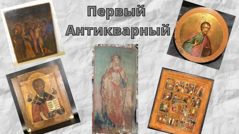 Антиквариат Аукцион Икон
