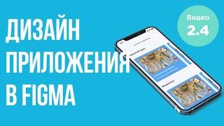 Проектирование и дизайн мобильного приложения в Figma Дизайн #4