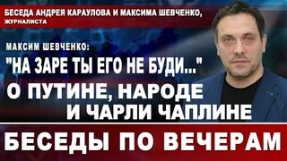 """Максим Шевченко: """"На заре ты его не буди..."""" О Путине, народе и Чарли Чаплине"""