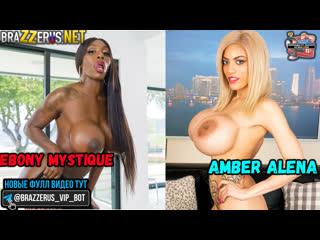 Brazzers Amber Alena, Ebony Mystique - 2020, All Sex, Blonde, Tits Job, Big Tits, Big Areolas, Big Naturals, Blowjob