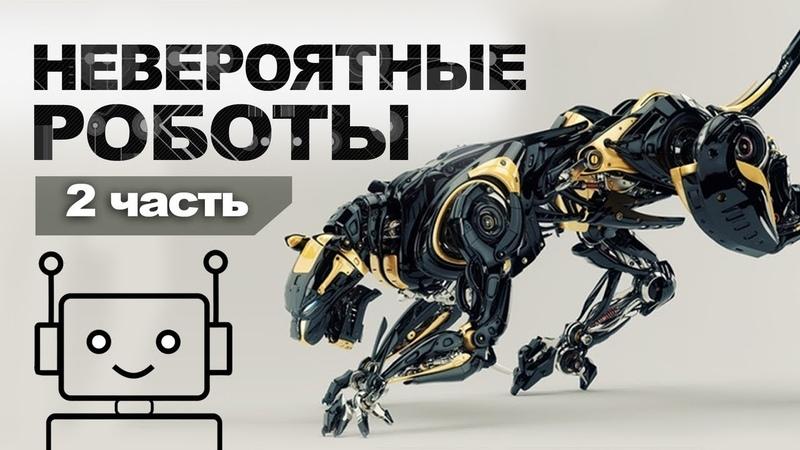 Самые невероятные роботы Часть 2
