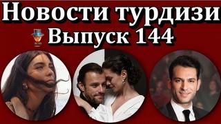 Новости турдизи. Выпуск 144