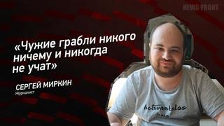 """""""Чужие грабли никого ничему и никогда не учат"""" - Сергей Миркин"""
