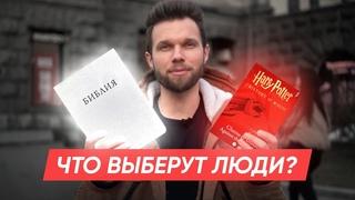 Гарри Поттер или Библия — что выберут люди? Социальный эксперимент