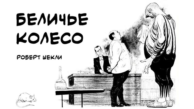 Беличье колесо 1955 Роберт Шекли аудиокнига фантастика рассказ цикл О Грегоре и Арнольде