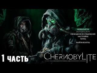 Другой Сталкер или Chernobylite прохождение #1 часть