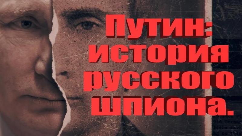 Неожиданно Почему именно сейчас Путин появился на экранах и обложках Британии