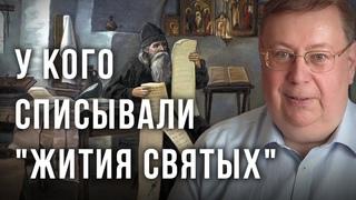 """У кого списывали """"Жития святых"""". Александр Пыжиков"""