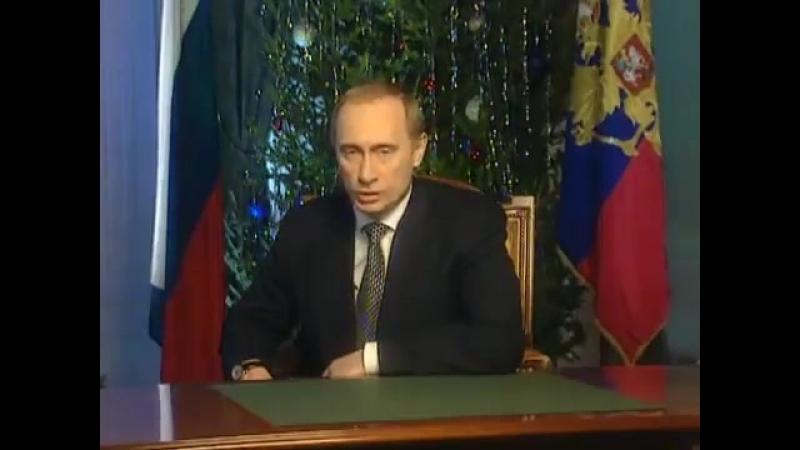 Pervoe novogodnee obraschenie Putina