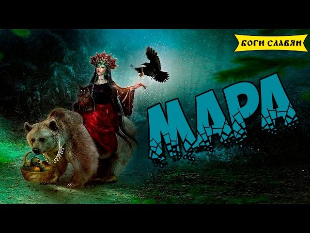 Боги славян: Мара - богиня смерти.