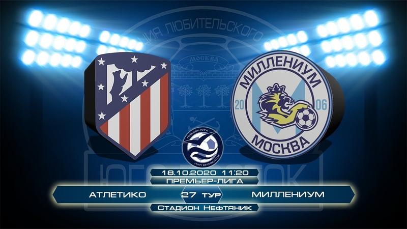 Атлетико 2 4 Миллениум Премьер Лига Сезон 2019 20 27 й тур Обзор матча