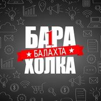 Балахтинская барахолка вконтакте купить вконтакте поштучно
