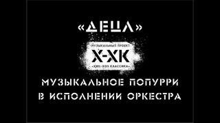 Проект Хип-Хоп Классика: Децл (Orchestral cover)