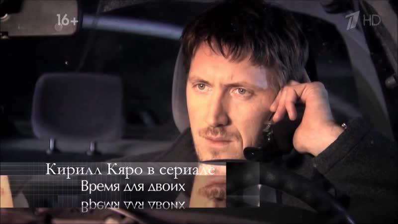 Кирилл Кяро в сериале Время для двоих смотреть онлайн без регистрации