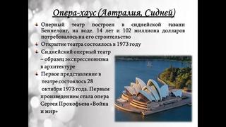 Виртуальное путешествие «Весь мир – театр…»