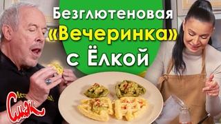 Ёлка в программе Смак. 3 РЕЦЕПТА ДЛЯ ЗДОРОВЬЯ: Безглютеновая диета, сырные вафли, оладьи [Смак 2020]