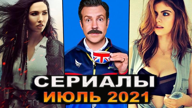 ЛУЧШИЕ НОВЫЕ СЕРИАЛЫ ИЮЛЯ 2021 ТОП СЕРИАЛОВ ЛЕТА СЕРИАЛЫ ИЮЛЬ 2021