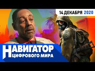 """Самые ожидаемые игры 2021 года в передаче """"Навигатор цифрового мира"""""""