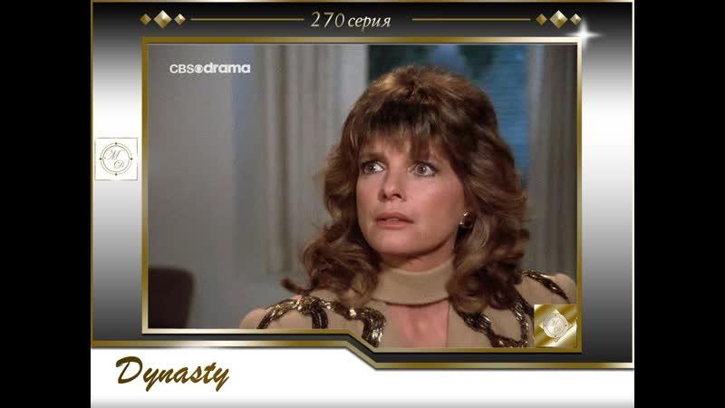 Династия II 270 серия Семья Колби 02 Конец Dynasty 2 The Colbys 02 2x24 The Dead End