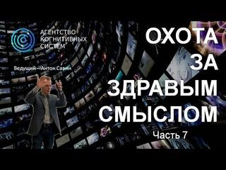 """""""Охота за здравым смыслом"""" - выпуск 7"""