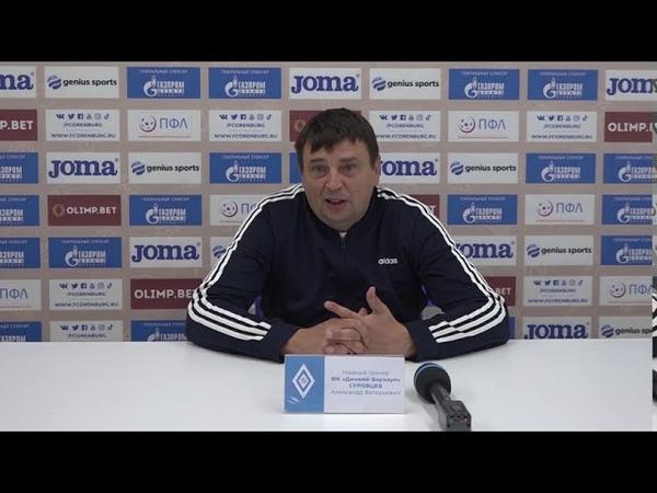 Оренбург 2 Динамо Барнаул Комментарий Александра Суровцева