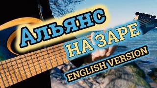 Even Blurry Videos - На Заре/ Come The Dawn (English version)