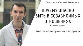 ПОЧЕМУ ОПАСНО БЫТЬ В СОЗАВИСИМЫХ ОТНОШЕНИЯХ - Психолог Сергей Ноздрин