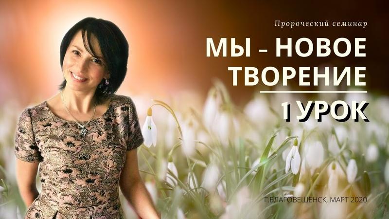 Елена Мережко 1 Урок семинара МЫ НОВОЕ ТВОРЕНИЕ 6 марта 2020