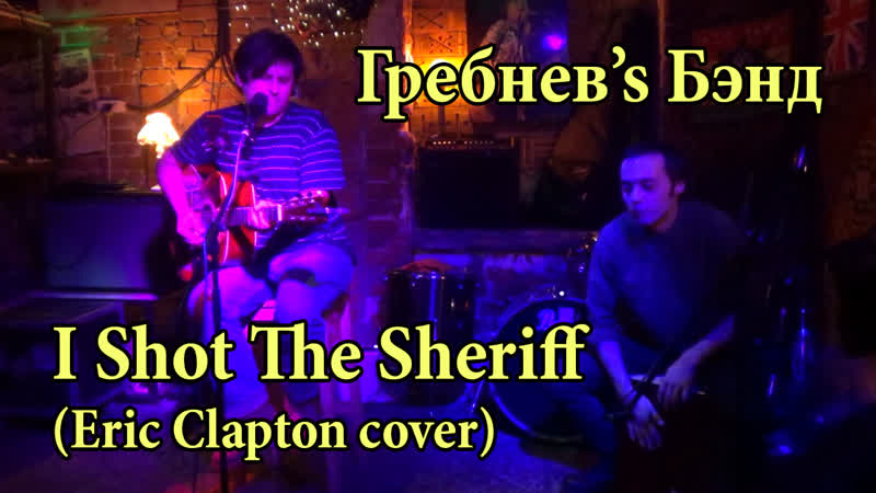 Гребнев's Бэнд I Shot The Sheriff Eric Clapton cover