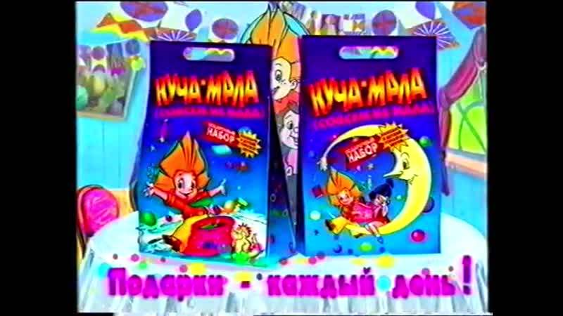 Незнайка на Луне Музыкальное путешествие Реклама на VHS
