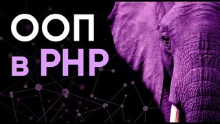 ООП в PHP ➤ Что такое ООП (Объектно-ориентированное программирование). Курс основы PHP.