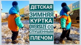 Как сшить детскую зимнюю куртку оверсайз со спущенным плечом