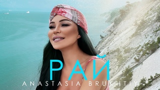 Anastasia Brukhtiy - Рай
