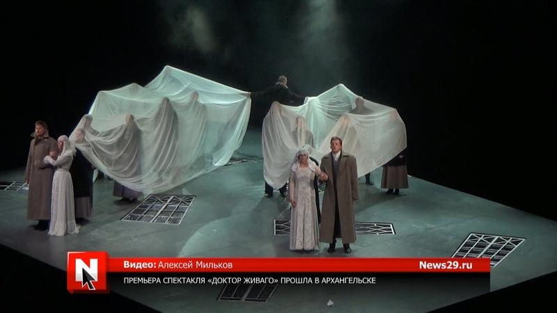 Премьера спектакля Доктор Живаго прошла в Архангельске