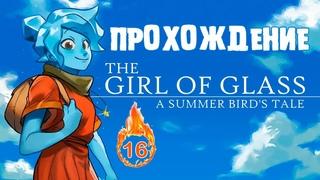 THE GIRL OF GLASS или СОННЫЕ ПОЕДИНКА #16