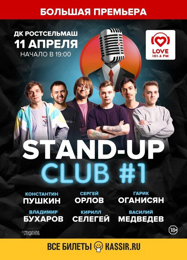 Афиша Ростов-на-Дону Stand-Up Club 1 / Ростов-на-Дону