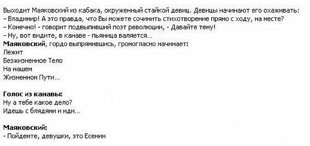 Анекдоты Про Маяковского