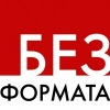 Новости Казани BezFormata.Ru