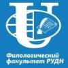 Филологический факультет РУДН