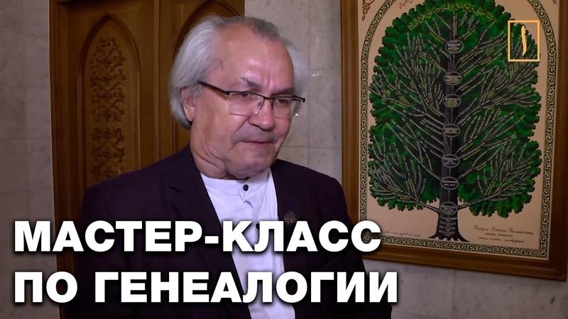 В Казанском Кремле учат составлять родословную семьи