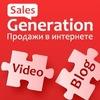 SalesGeneration